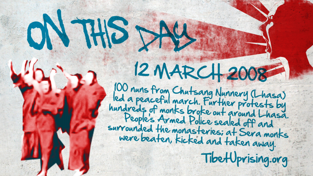 12 March 2008